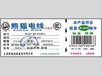 上海必威体育网站注册线缆股份有限公司部分产品合格证的升级说明