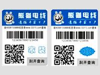 关于必威体育网站注册必威体育官网赣鹭区域销售的产品包装及防伪标识说明