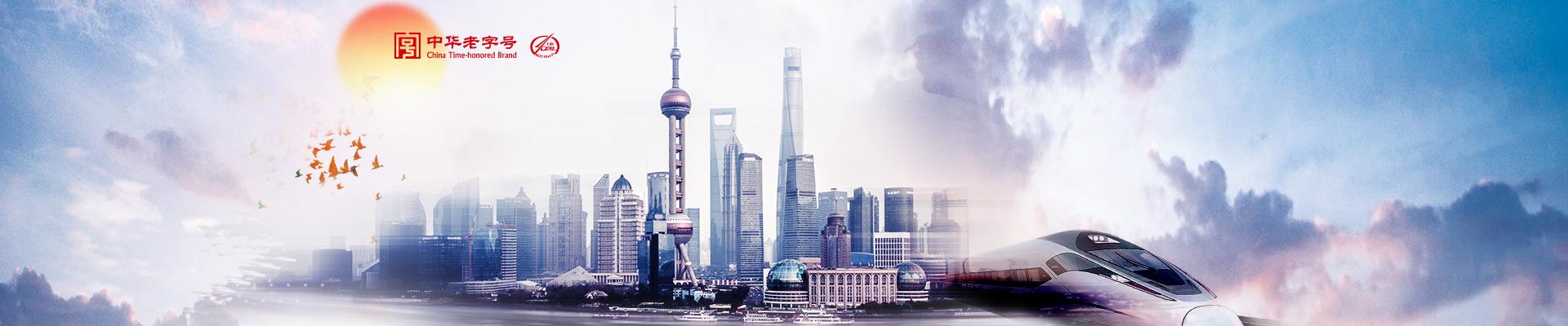 必威体育网站注册必威体育官网中华老字号,上海制造