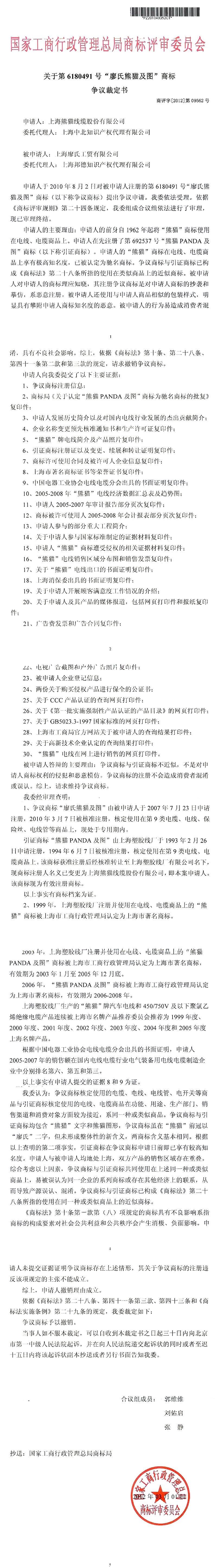 """国家工商行政管理总局商标评审委员会裁定""""廖氏熊猫及图""""商标侵权"""