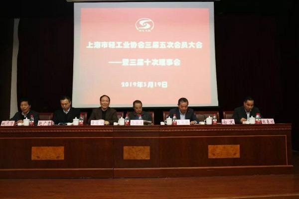 上海市轻工业协会三届五次会员大会