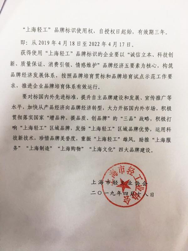 """""""上海轻工""""品牌使用权证书2"""